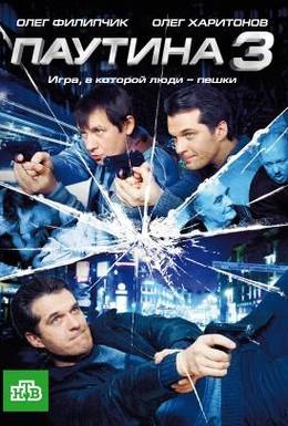 Постер фильма Паутина 3 (2009)