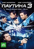 Паутина 3 (2009)