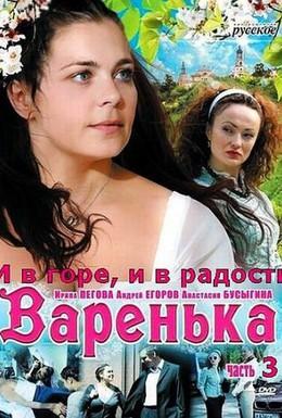 Постер фильма Варенька: И в горе, и в радости (2010)