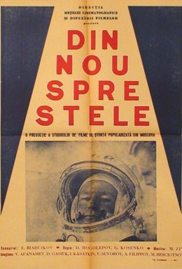 Постер фильма Снова к звездам (1961)