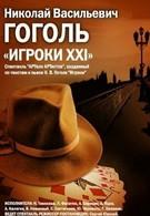 Игроки XXI (1992)