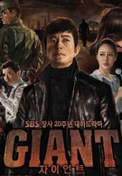 Гигант (2010)