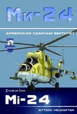 Постер фильма Ми-24. Армейский ударный вертолёт (2012)