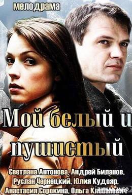 Постер фильма Мой белый и пушистый (2013)