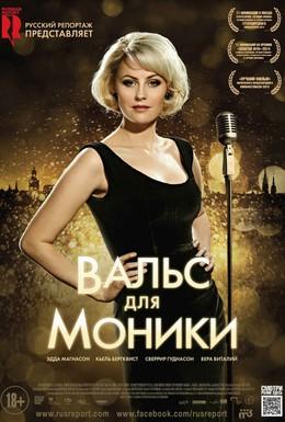 Постер фильма Вальс для Моники (2013)