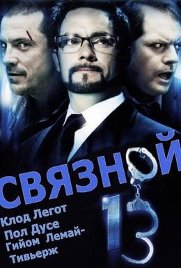 Постер фильма Связной 13 (2010)