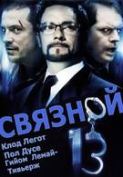 Связной 13 (2010)