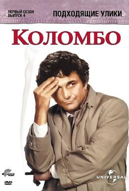 Постер фильма Коломбо: Подходящие улики (1971)