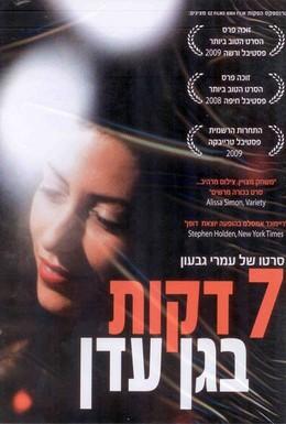 Постер фильма Семь минут в раю (2008)