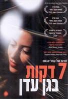 Семь минут в раю (2008)