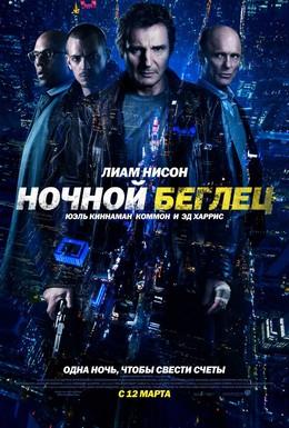 Постер фильма Ночной беглец (2015)