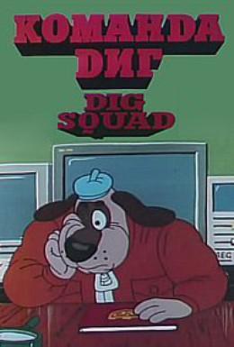 Постер фильма Команда Диг (1994)