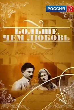 Постер фильма Больше, чем любовь (2003)