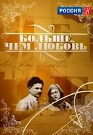 Больше, чем любовь (2003)