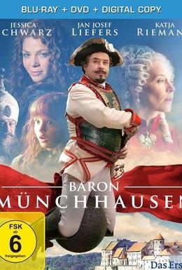Постер фильма Барон Мюнхгаузен (2012)