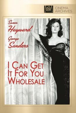 Постер фильма Я могу достать вам это по оптовой цене (1951)