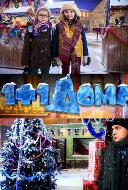 Постер фильма 1+1 дома (2013)