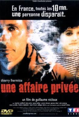 Постер фильма Частное дело (2002)