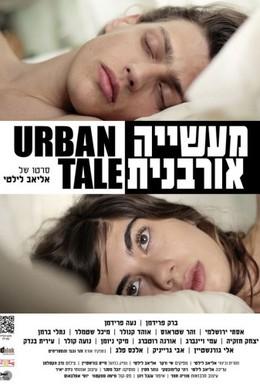 Постер фильма Городской рассказ (2012)
