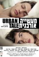 Городской рассказ (2012)