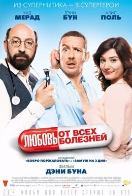 Постер фильма Любовь от всех болезней (2014)