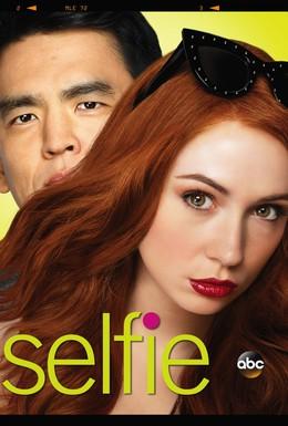 Постер фильма Селфи (2014)