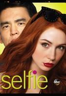 Селфи (2014)