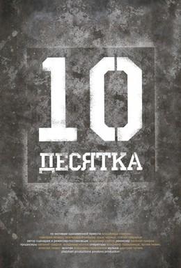 Постер фильма Десятка (2013)