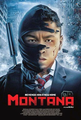 Постер фильма Монтана (2014)