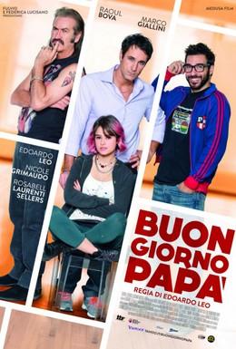 Постер фильма Здравствуй, папа (2013)