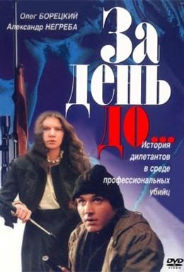Постер фильма За день до (1991)