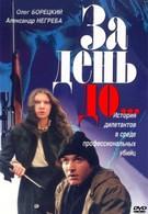 За день до (1991)