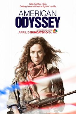 Постер фильма Американская одиссея (2015)