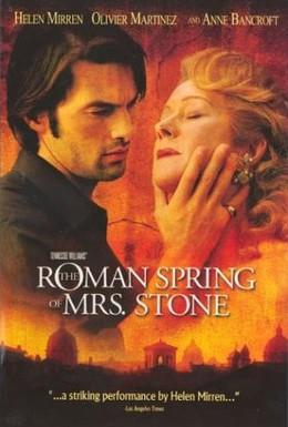 Постер фильма Римская весна миссис Стоун (2003)