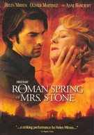 Римская весна миссис Стоун (2003)