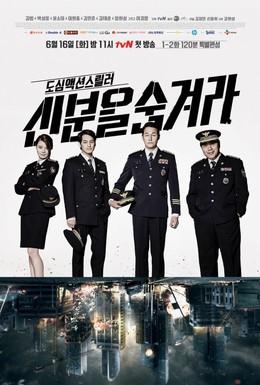 Постер фильма Под прикрытием (2015)