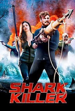 Постер фильма Охотник на акул (2015)