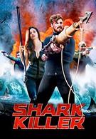 Охотник на акул (2015)