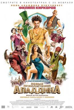 Постер фильма Новые приключения Аладдина (2015)