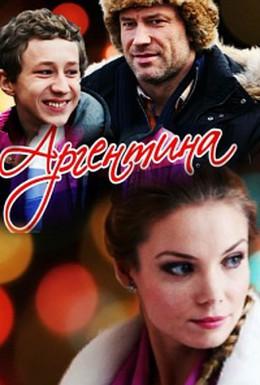 Постер фильма Аргентина (2015)