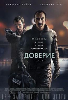 Постер фильма Доверие (2016)