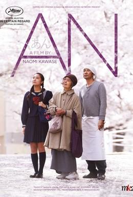 Постер фильма Ан (2015)