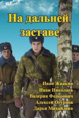 Постер фильма На дальней заставе (2015)