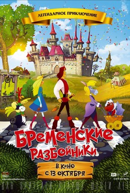 Постер фильма Бременские разбойники (2016)