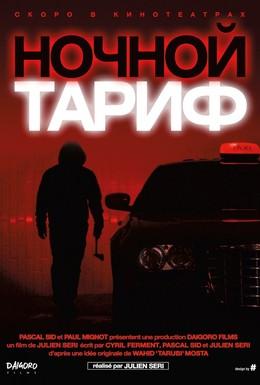 Постер фильма Ночной тариф (2015)