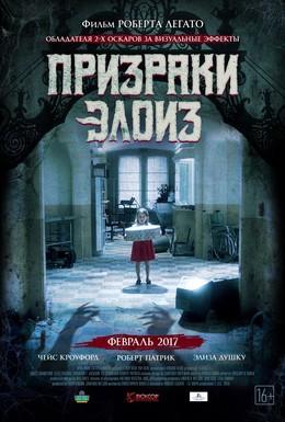 Постер фильма Призраки Элоиз (2017)
