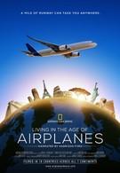 Жизнь в эпоху самолётов (2015)