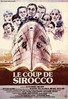 Порыв сирокко (1979)