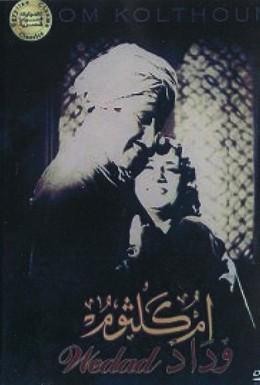 Постер фильма Ведад (1936)