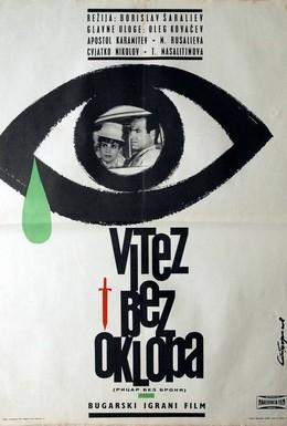 Постер фильма Рыцарь без доспехов (1966)